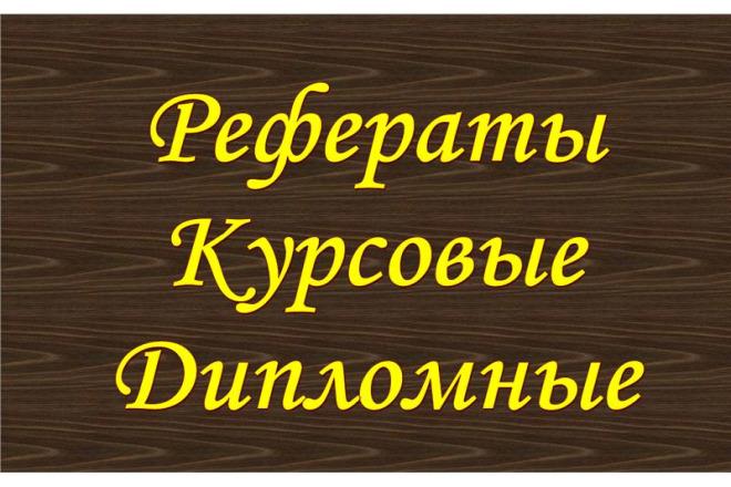 Помогу с оформлением работ по ГОСТ 1 - kwork.ru