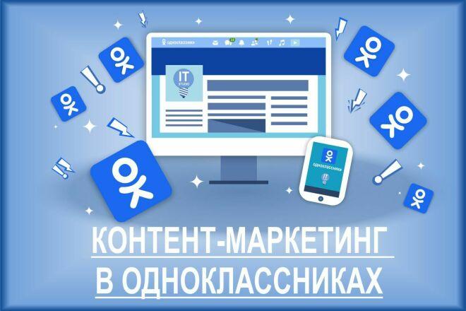 Контент-маркетинг в Одноклассниках 1 - kwork.ru