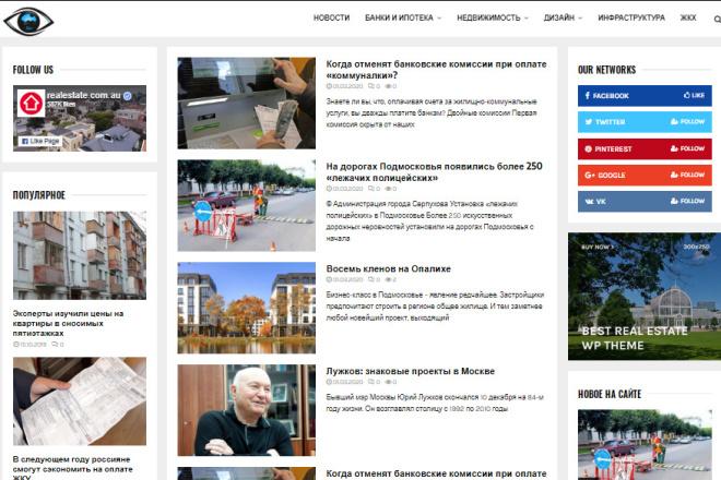 Автонаполняемый сайт - портал Недвижимости 1 - kwork.ru