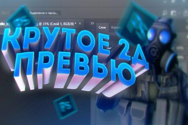 Создам 2D превью 4 - kwork.ru