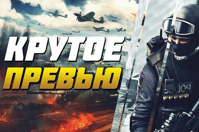 Создам 2D превью 2 - kwork.ru