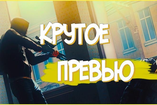 Создам 2D превью 3 - kwork.ru
