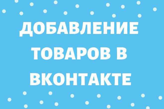 Добавление товаров в ВКонтакте. Автоматический импорт. Разные форматы 1 - kwork.ru