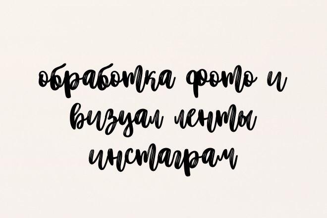 Обработаю фотографии для вашего блога Instagram 13 - kwork.ru