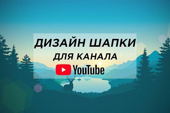 Дизайн шапки для канала YouTube 4 - kwork.ru