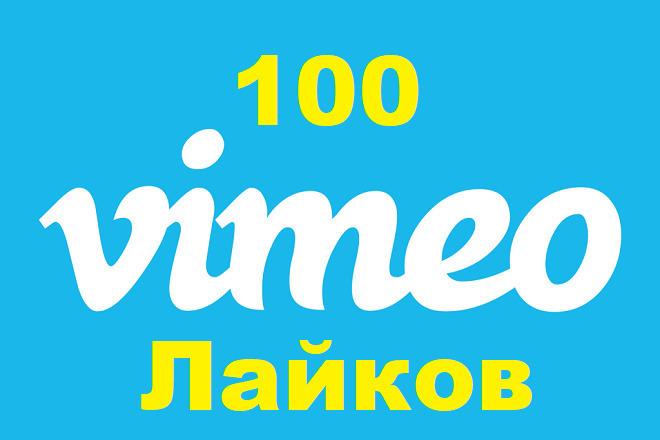 100 Лайков на ваше видео на Vimeo 1 - kwork.ru