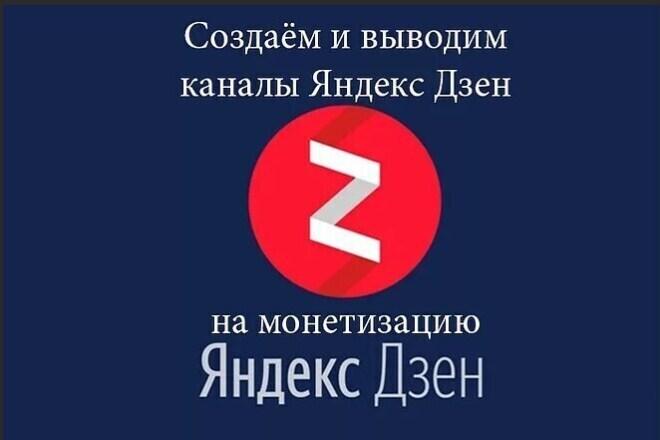 Реализую готовые к монетизации каналы Яндекс Дзен фото