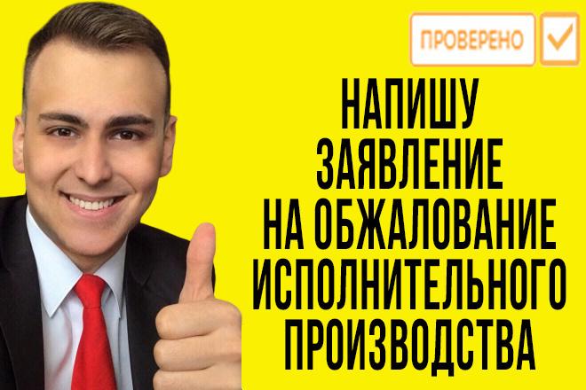 Заявление об обжаловании возбуждения исполнительного производства 1 - kwork.ru