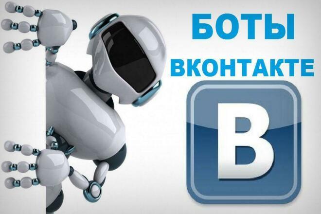 Подключу бота в группу вконтакте 1 - kwork.ru
