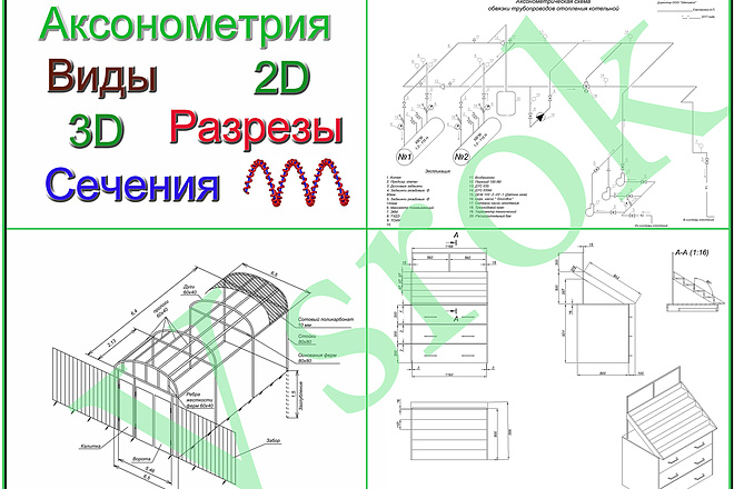 Схемы в аксонометрии, чертежи 4 - kwork.ru