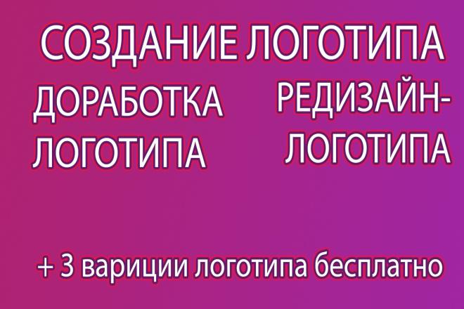 Создам логотип в 3-ех вариациях 7 - kwork.ru