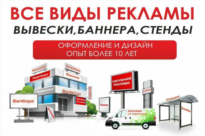 Все виды наружной и интерьерной рекламы 8 - kwork.ru
