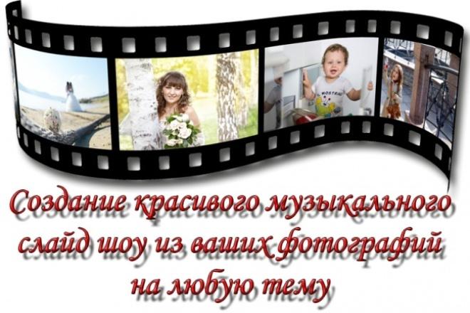 Создам слайд-шоу из Ваши фотографий и музыки 1 - kwork.ru
