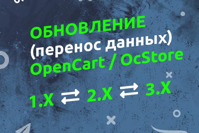 Обновление - перенос данных OpenCart-OcStore 1. x на 2. x на 3. x 1 - kwork.ru