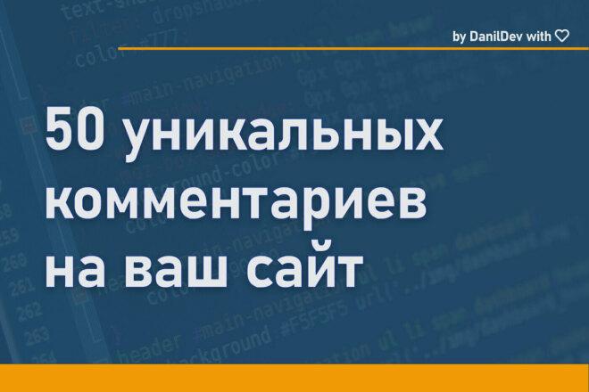 Напишу 50 уникальных комментариев на Ваш сайт 1 - kwork.ru