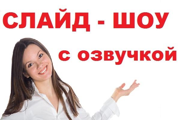 Слайд-шоу на заказ с озвучкой 1 - kwork.ru