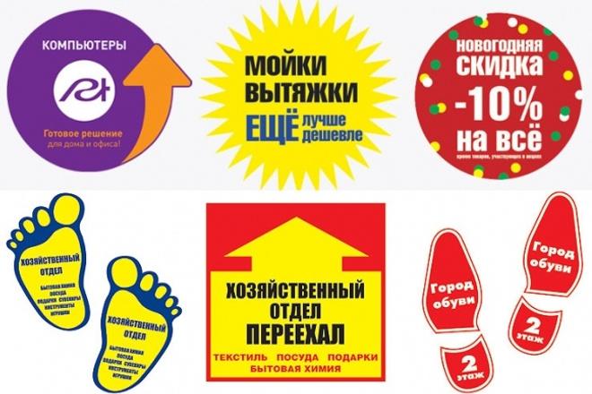 Сделаю дизайн наклейки-стикерa 2 - kwork.ru