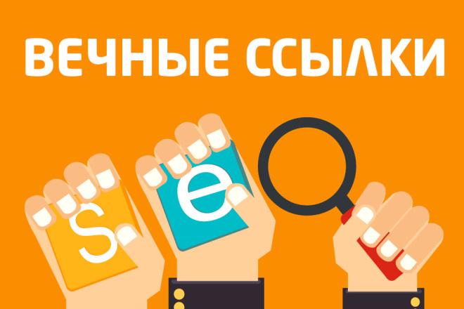 300 вечных трастовых ссылок с ИКС от 10 1 - kwork.ru