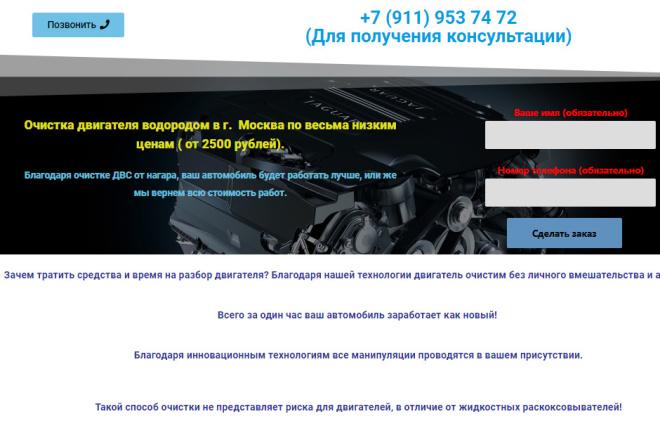 Продам сайт лендинг Очистка двигателя водородом. Вордпресс. +10 сайтов 1 - kwork.ru