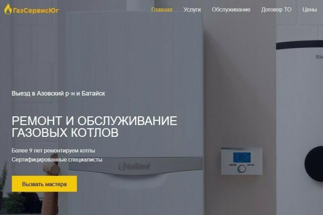 Готовый сайт по ремонту и обслуживанию газовых котлов, колонок 1 - kwork.ru