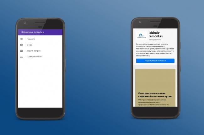Продам исходник и инструкцию для сборки приложения из сайта 3 - kwork.ru