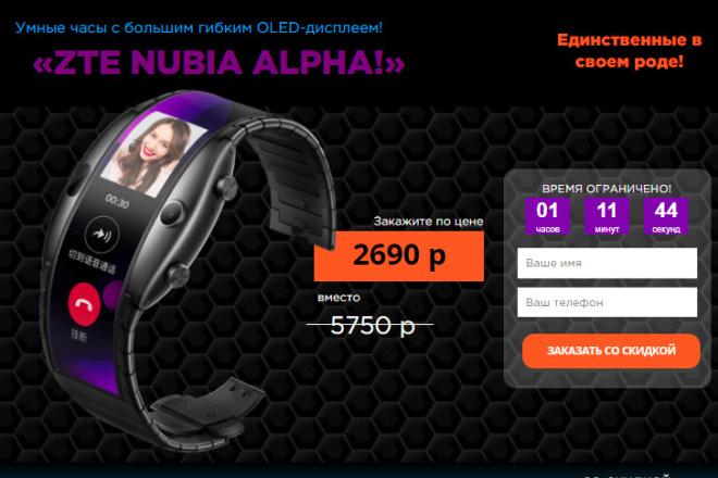 Продам лендинг - часы ZTE NUBIA ALPHA с OLED дисплеем 1 - kwork.ru