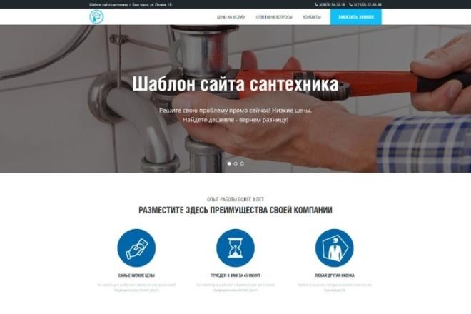 Продам лендинг сантехника 1 - kwork.ru