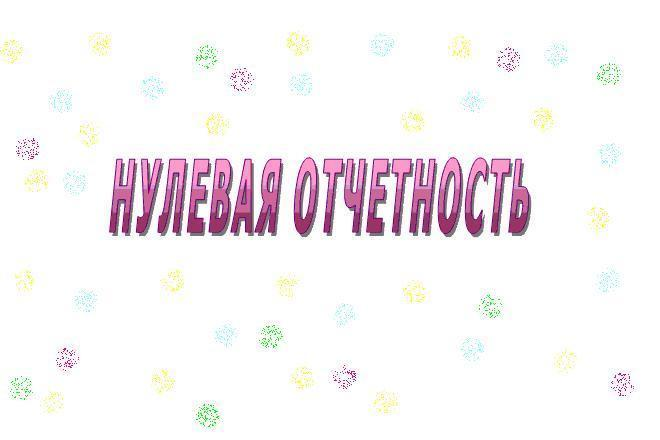 Нулевая декларация и отчетность для ООО и ИП 1 - kwork.ru