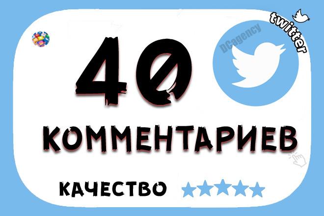 40 комментариев в twitter высшего качества 1 - kwork.ru
