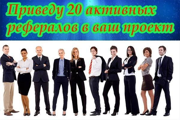 Приведу 20 активных рефералов в ваш проект 1 - kwork.ru
