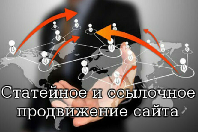 Статейный прогон на 150 русскоязычных сайтах 1 - kwork.ru
