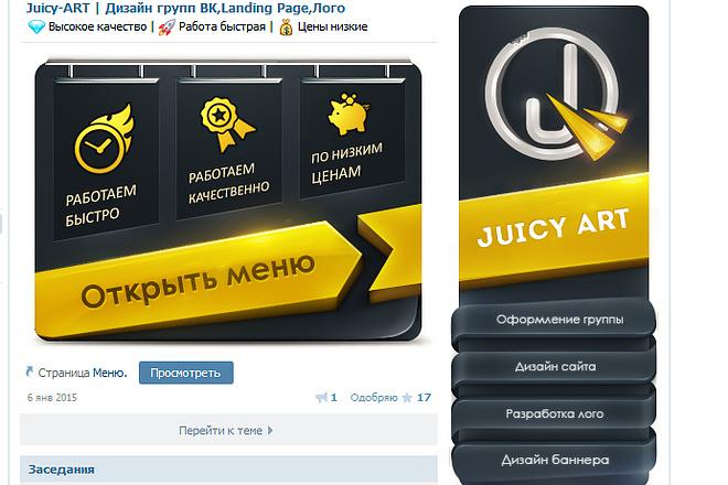 Дизайн Вконтакте 4 - kwork.ru
