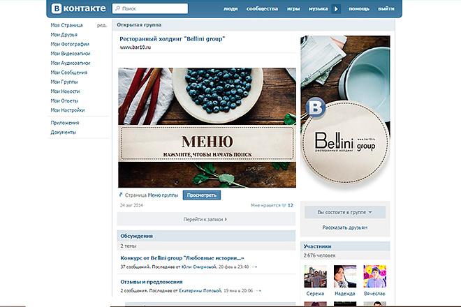 Дизайн Вконтакте 6 - kwork.ru