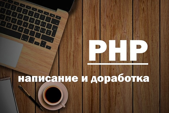 Напишу или доработаю php скрипт 1 - kwork.ru