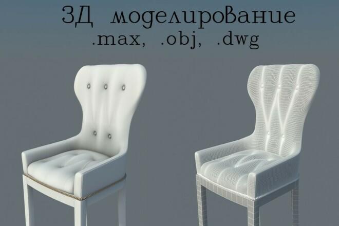 3д моделирование мебели 16 - kwork.ru