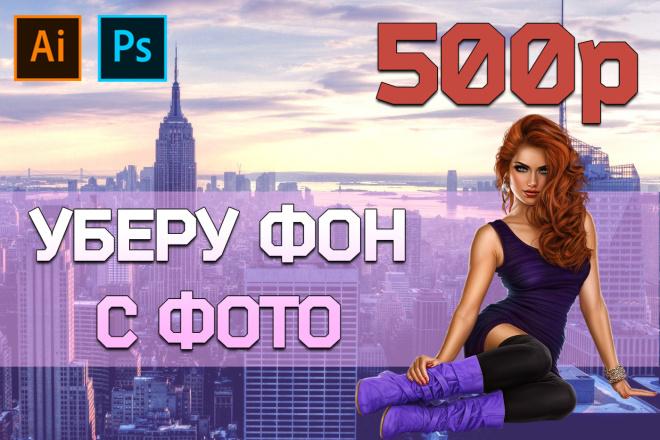 Уберу фон с фото,  замена фона на фото 8 - kwork.ru