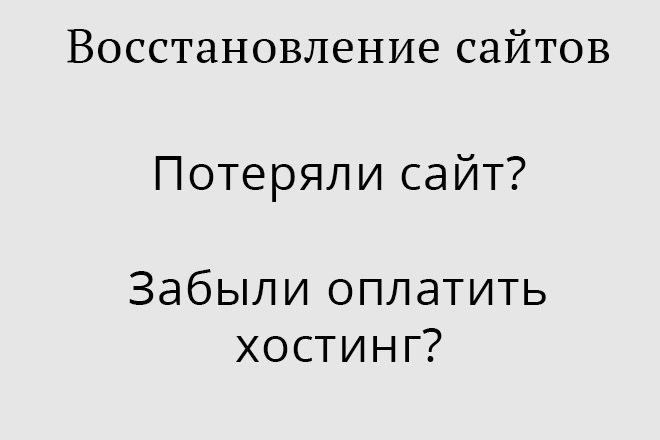 Восстановление утерянных сайтов 1 - kwork.ru