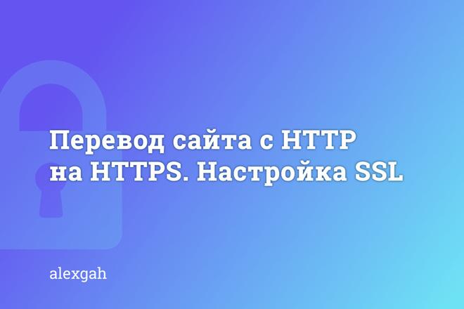 Перевод сайта с HTTP на HTTPS. Настройка SSL 1 - kwork.ru