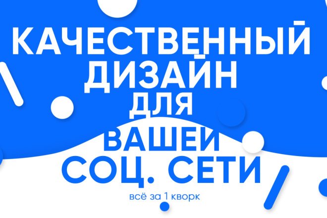 Уникальное оформление ВК, youtube 5 - kwork.ru
