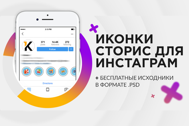 Сделаю 5 иконок сторис для инстаграма. Обложки для актуальных Stories 36 - kwork.ru