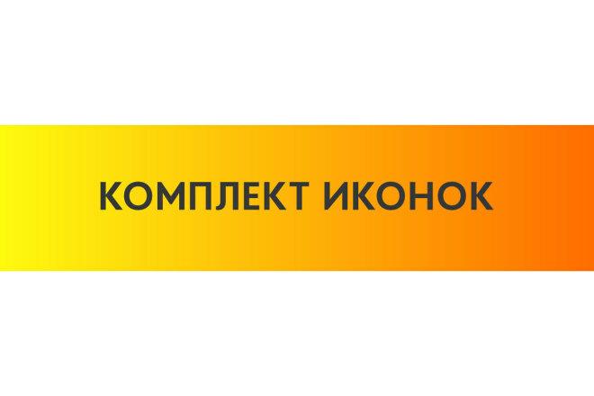 Иконки для сайта, 5 штук в комплекте 4 - kwork.ru