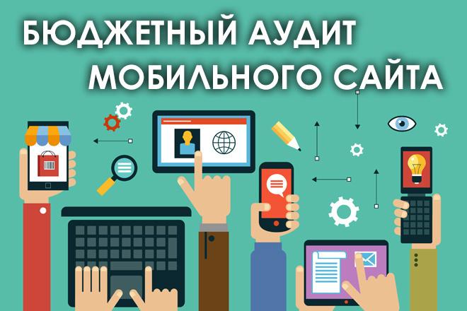 Бюджетный юзабилити аудит мобильной версии сайта 1 - kwork.ru