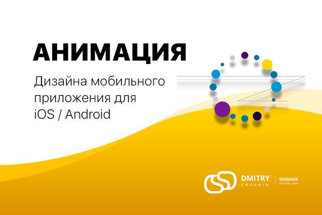 Анимация мобильного приложения для iOS - Android 4 - kwork.ru