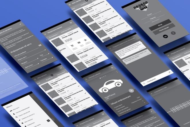 Создам мобильное приложение Android 1 - kwork.ru