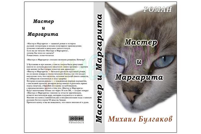 Создам обложку для книги 4 - kwork.ru