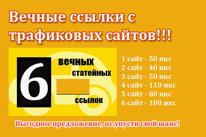 Вечные ссылки с трастовых сайтов 1 - kwork.ru