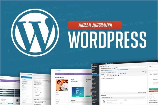 Любые доработки сайта wordpress 1 - kwork.ru