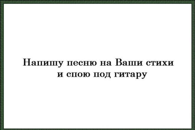 Напишу песню на стихи и спою под гитару 1 - kwork.ru