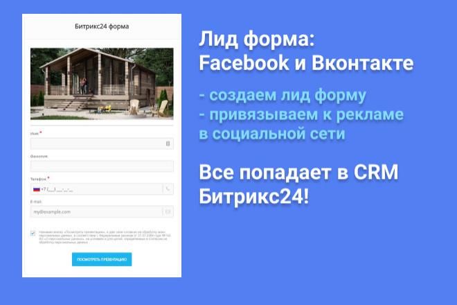 Лиды из Facebook или Вконтакте в CRM 1 - kwork.ru