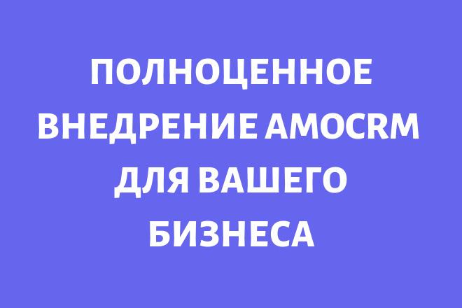 Полноценное внедрение amoCRM в ваш бизнес 1 - kwork.ru